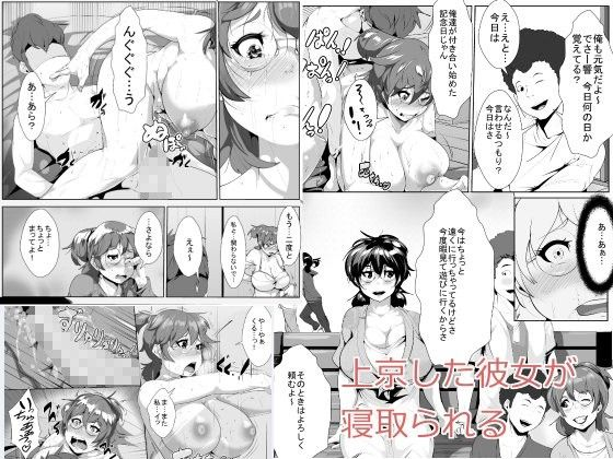 【akys本舗 同人】上京した彼女が寝取られる
