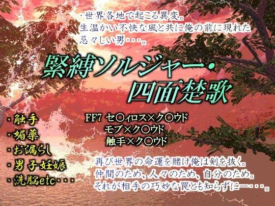 [特撮]「ファミリーソルジャー MIDORI」(高橋弥生)