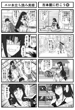 「扇風機大戦」(花門初海)