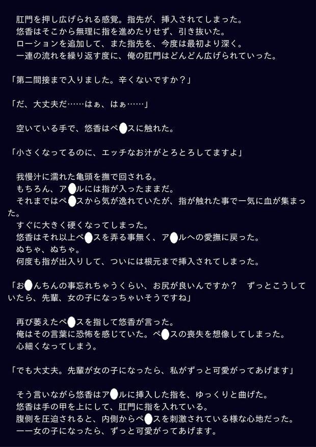「後輩ミストメモリーズ」(伊藤エイト)