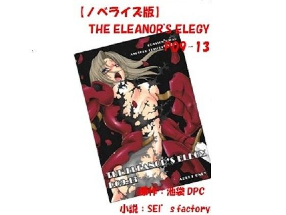 【SEI's factory 同人】【ノベライズ版】THEELEANOR'SELEGYP09-13