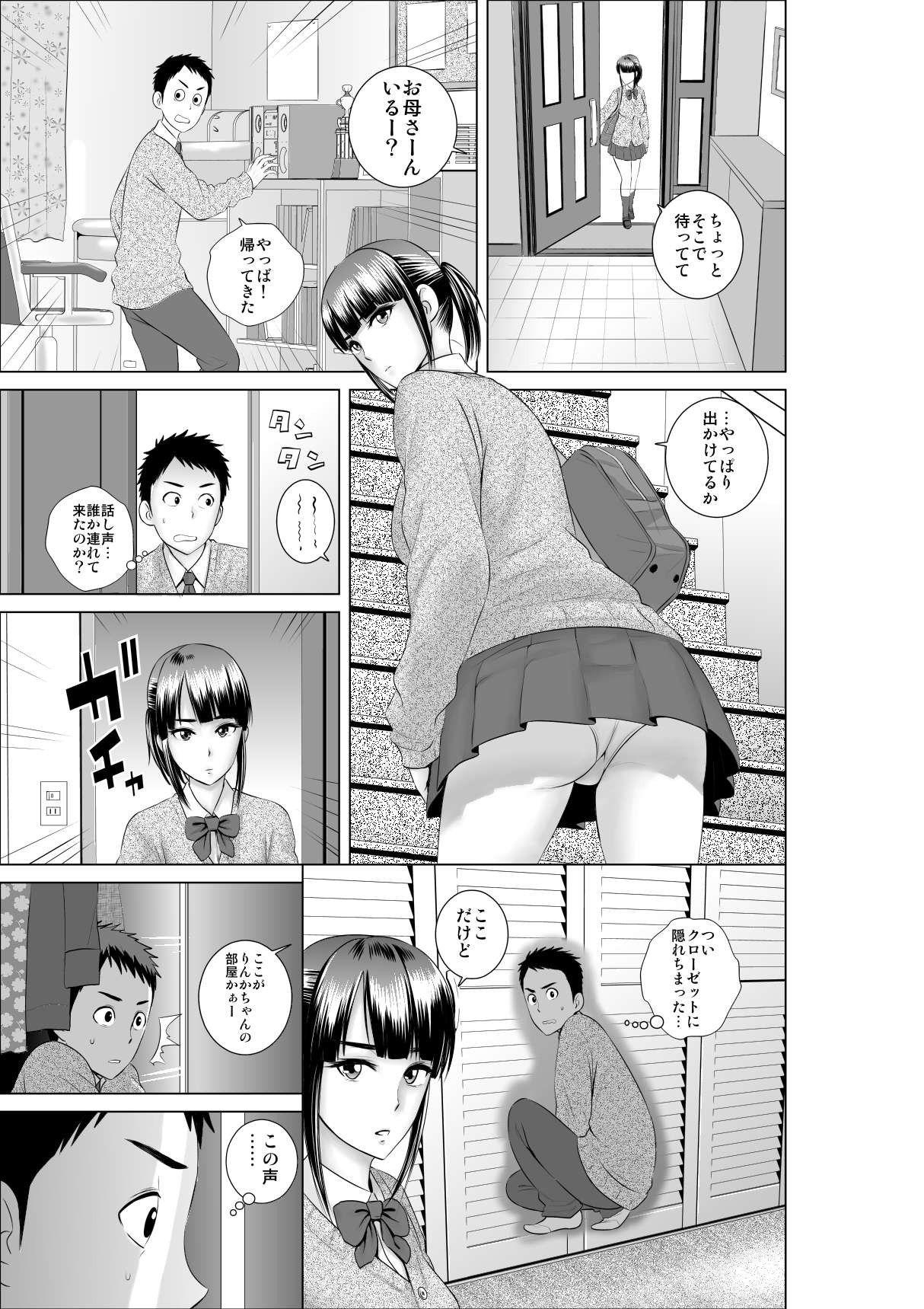 クローゼット~幼馴染の真実~のエロ同人CG画像 1