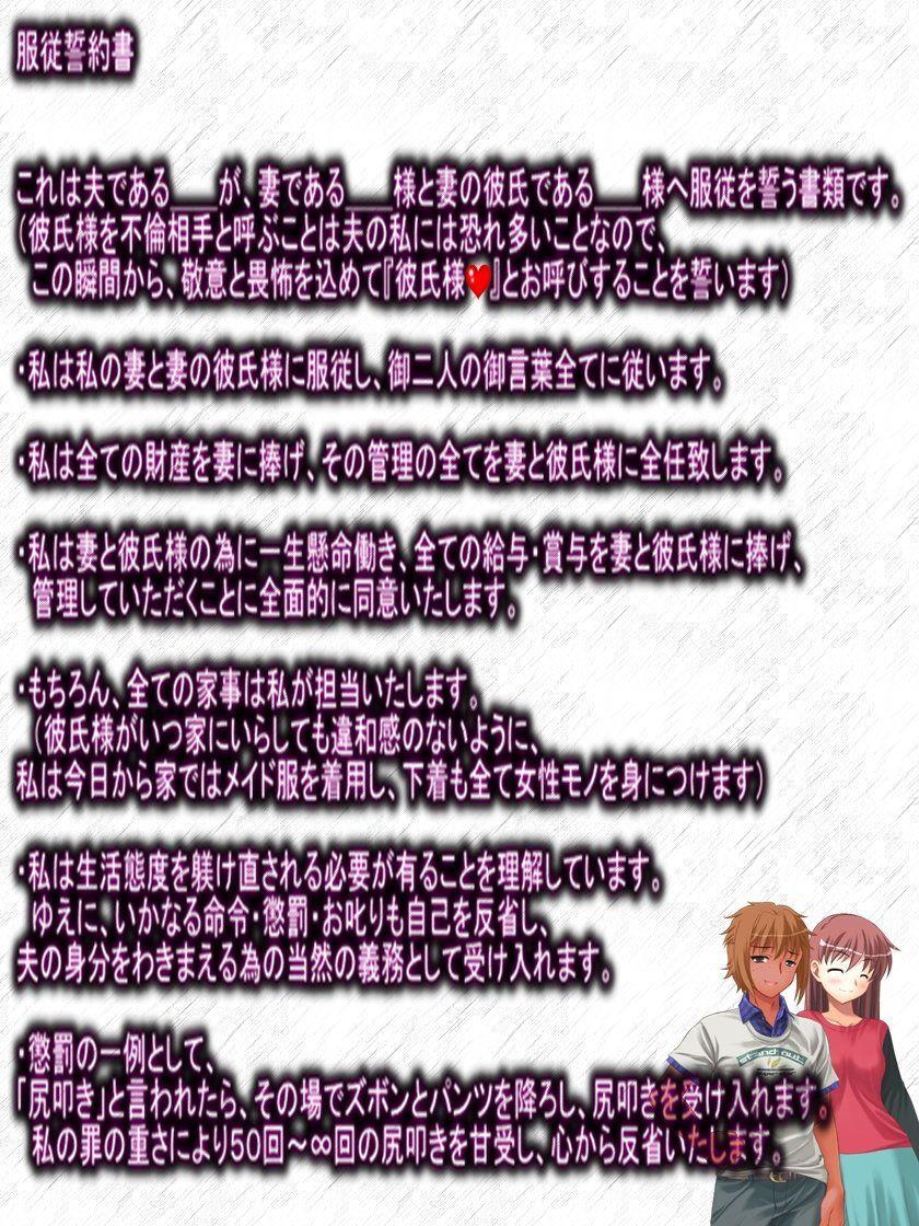 寝取られ&マゾ調教集ッ!