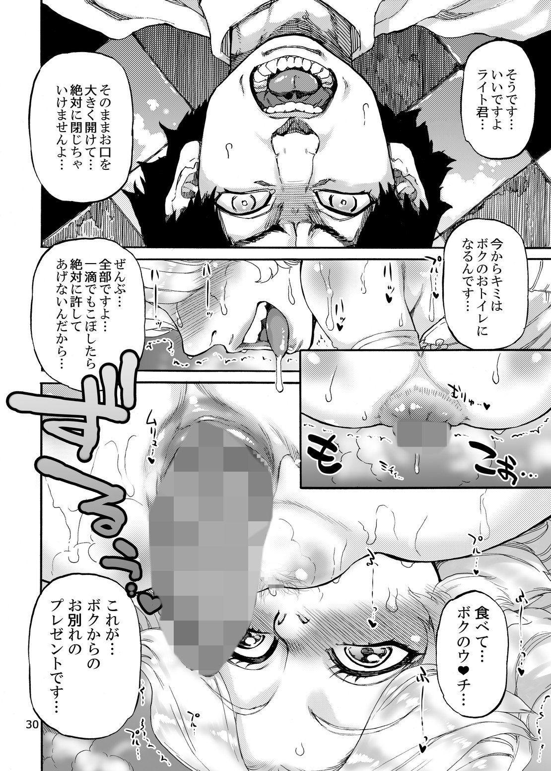 斑鳩胡桃のアイドル排泄レッスン〈下〉