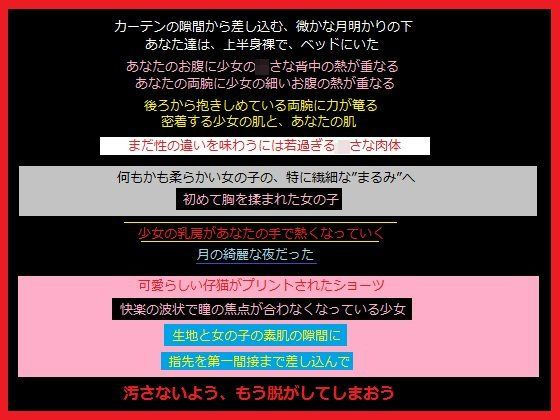 【少女 我慢】ロリ系な少女処女の我慢童貞中出しの同人エロ漫画!!