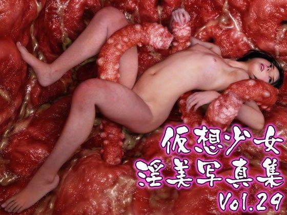 仮想少女淫美写真集 Vol.29