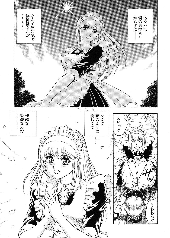 ま~メイド☆クライシス 3