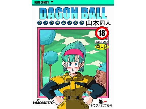 Bulma is in Trouble!!! False Namekians!