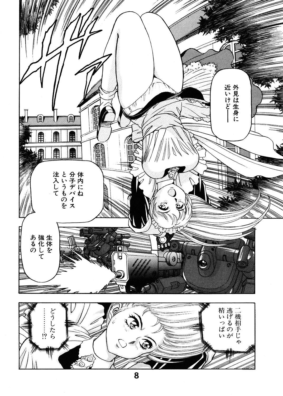 ま~メイド☆クライシス 6
