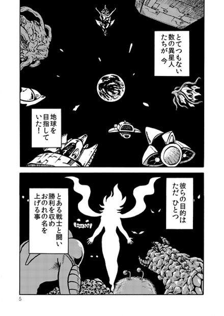 絶頂戦士エレクトン~二号登場編~