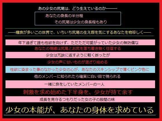 【少女 中出し】ロリ系なネコミミの少女処女の中出しクンニの同人エロ漫画!!