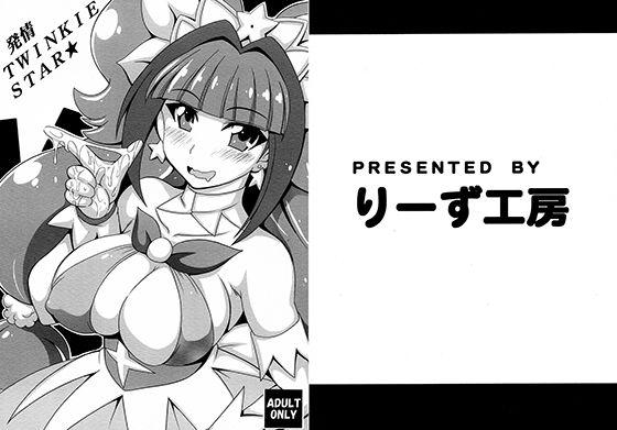 発情TWINKIESTAR★