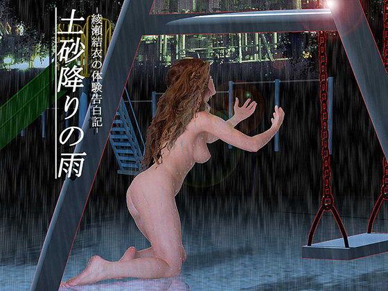 【WILDDUCK 同人】土砂降りの雨第三部(前編)