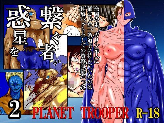 【灰色世界 同人】惑星を繋ぐ者2-PlanetTrooper-