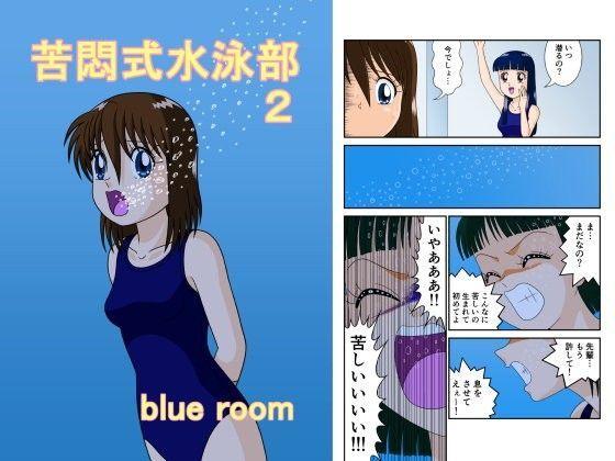 同人ガール:[同人]「苦悶式水泳部2」(blue room)
