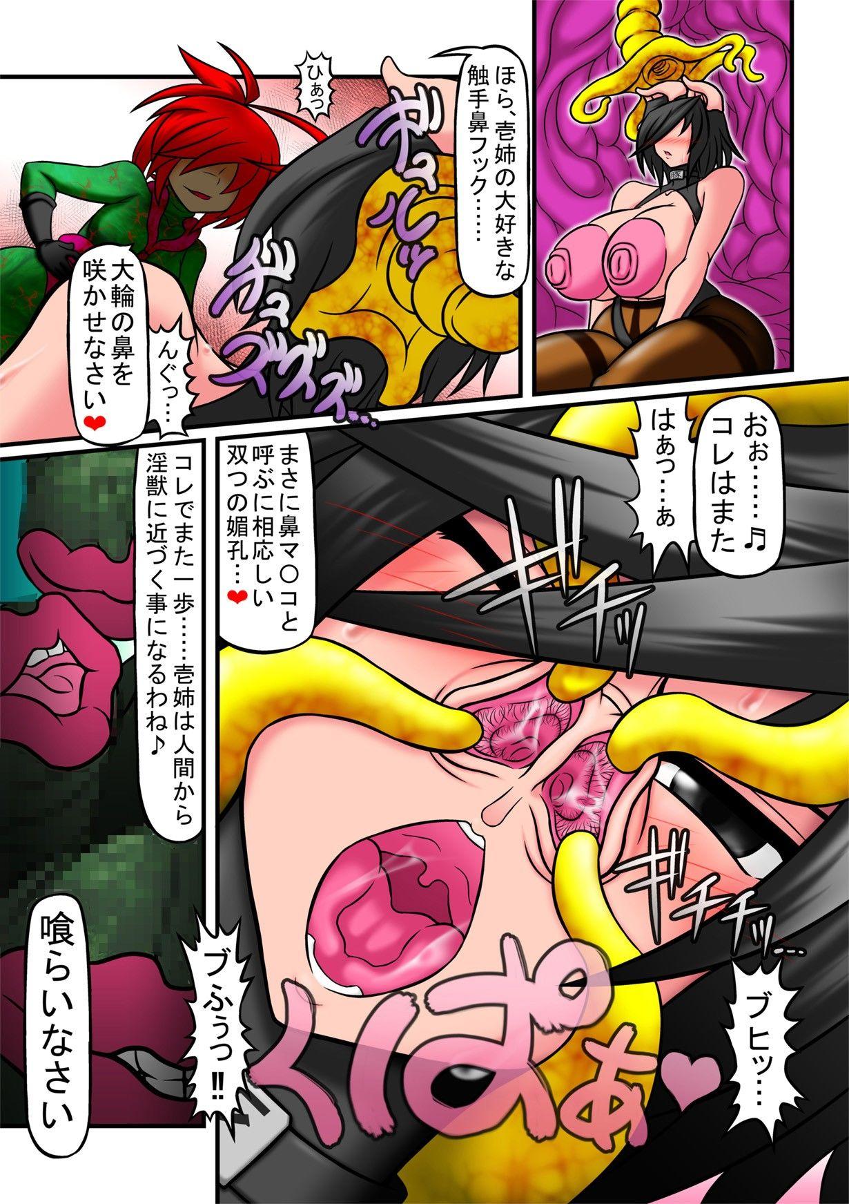 天乃壱夜6 -淫獣・豚乃鼻夜-