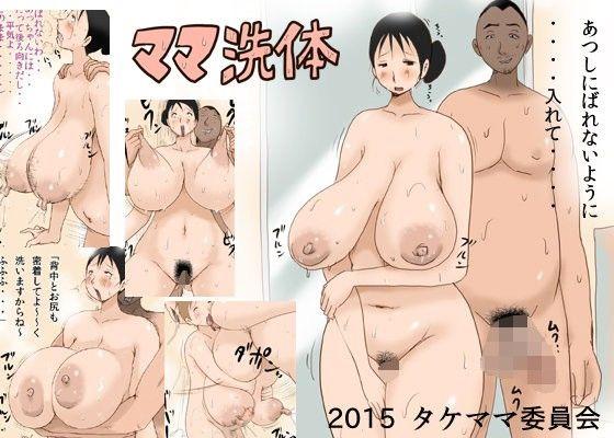 【タケママ委員会 同人】ママ洗体