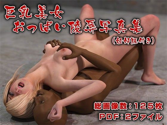 【ポザ孕 同人】巨乳美女おっぱい○辱写真集(妊婦版付き)