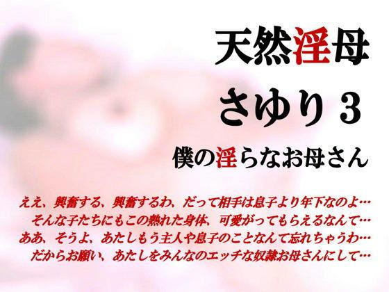 【ミドリ座 同人】天然淫母さゆり・僕の淫らなお母さん3