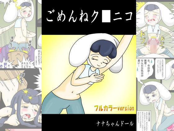 【ナナちゃんドール 同人】ごめんねク●ニコフルカラーバージョン