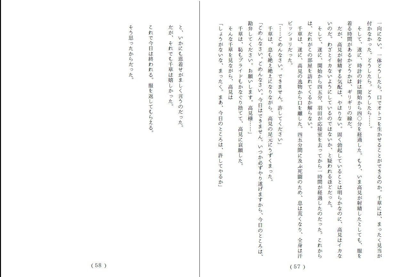 同人ガール:[同人]「鬼姫伝<第2部>落花玩弄」(池尻秘密倶楽部)