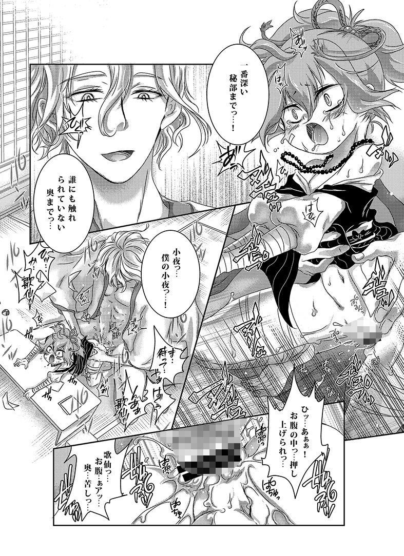 [騎乗位]「黒ストクラスメイト」(Yukian)