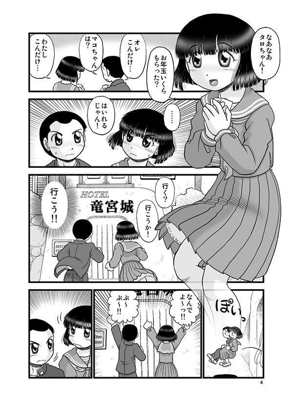 同人ガール:[同人]「ヒラメ・乙姫・姫初め」(がぁ書房)