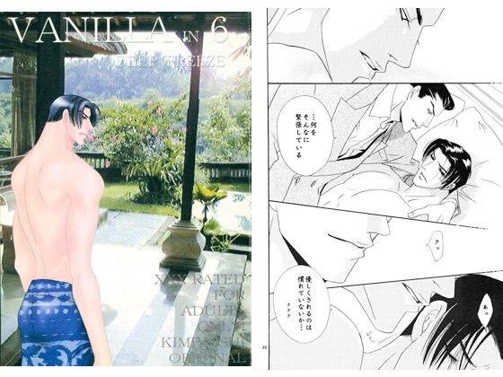 【ZOMBIE PRODUCTIONS 同人】VANILLA6