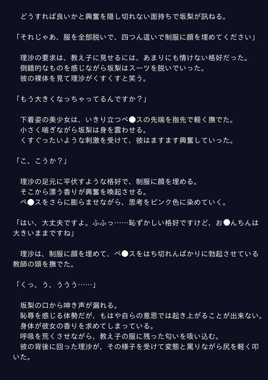 [同人]「嗜虐の魔法少女2」(ぷるんぷるるん)