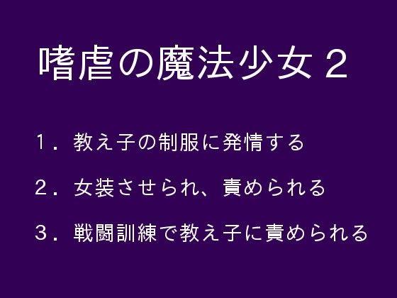 【ぷるんぷるるん 同人】嗜虐の魔法少女2