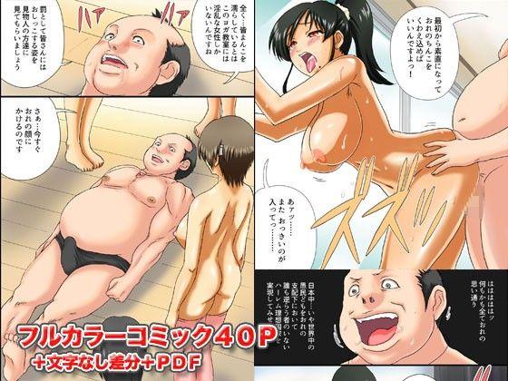 【無料】絶対服従ネックレス(フルカラー)サンプル版