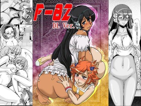 【ミステリー】「水月」F&C FC01