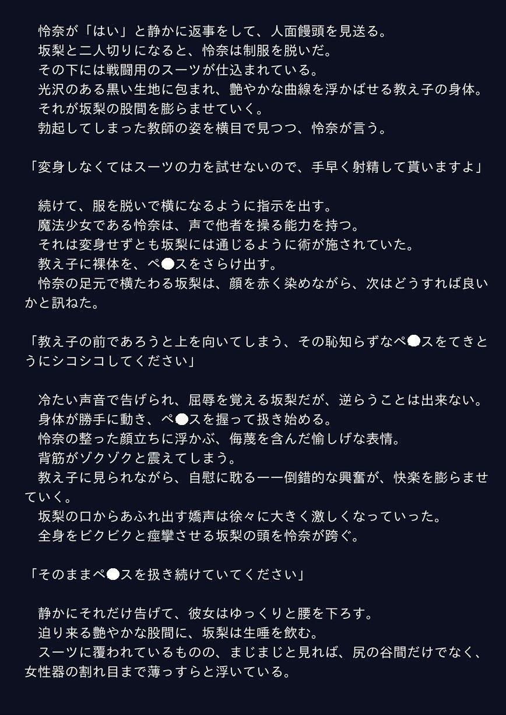 [同人]「嗜虐の魔法少女3」(ぷるんぷるるん)