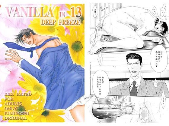 【ZOMBIE PRODUCTIONS 同人】VANILLA13