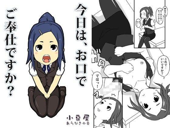 【女の子 フェラ】女の子のフェライラマチオおもらしの同人エロ漫画!
