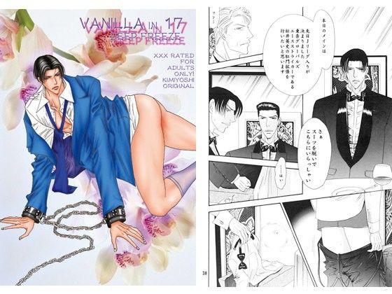 【ZOMBIE PRODUCTIONS 同人】VANILLA17
