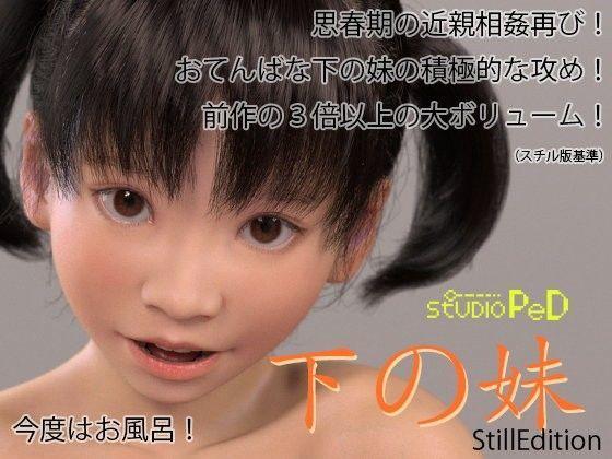 下の妹-StillEdition-