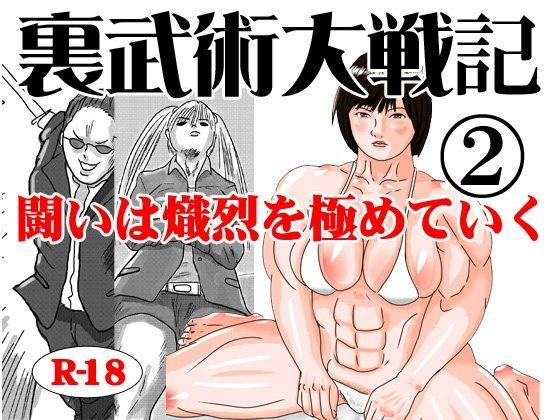【レン アクション・格闘】JK少女の、レンのアクション・格闘バイオレンスフェラ学園ものの同人エロ漫画。