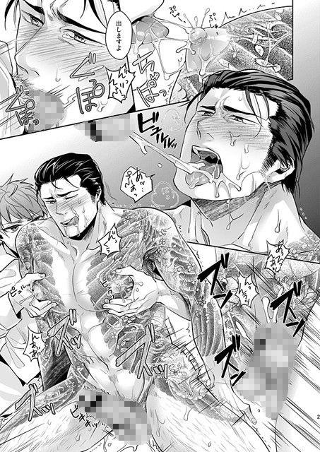 [同人]「YGO~ヤクザの極濃雄乳搾り~」(hard days)