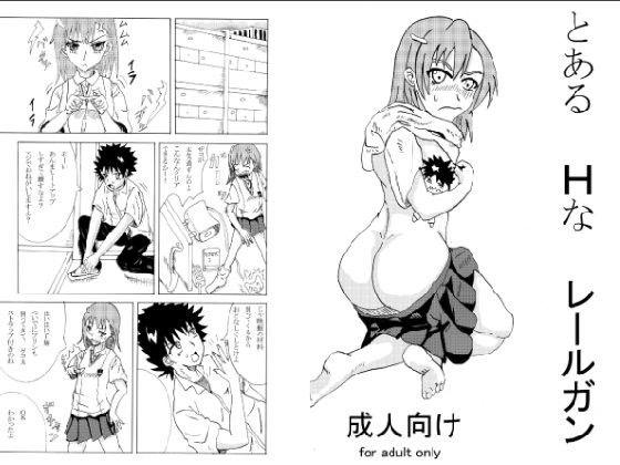 ツンデレな着衣の女の中出しラブラブ・あまあまいちゃラブギャグ・コメディオナニー3Pの同人エロ漫画。