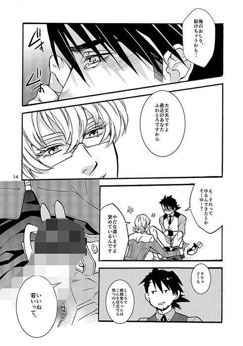 [同人]「if~もしあ●ねちゃんが忍術の継承者として失敗していたら~」(ONEONE1)