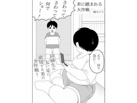 【ショタ 包茎】デブなぽっちゃりのショタ少年の包茎巨根妄想の同人エロ漫画!!