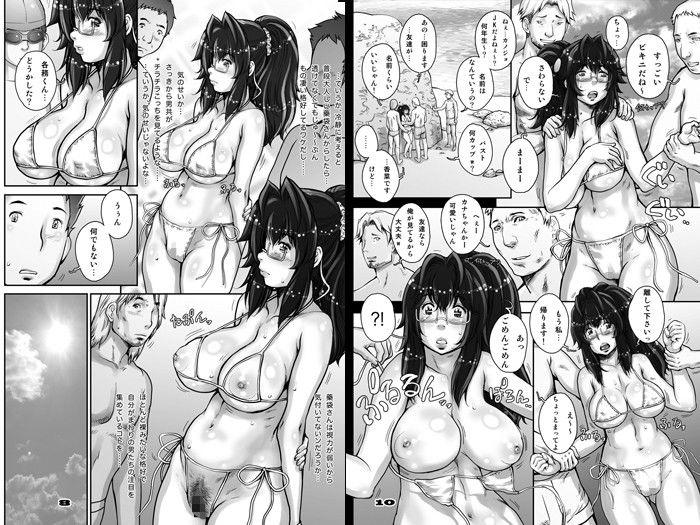 ぷり☆くるっ #2 〜バナナフィッシュ日和のミナイさん〜