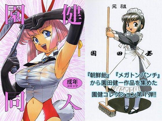 【お姫様 アニメ】体育会系な変身ヒロインのお姫様女の子のアニメの同人エロ漫画。