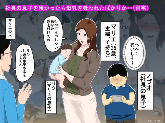【マリ 寝取り・寝取られ】着衣で子持ちのショタ人妻少年の、マリの寝取り・寝取られ中出しごっくん母乳搾乳の同人エロ漫画!