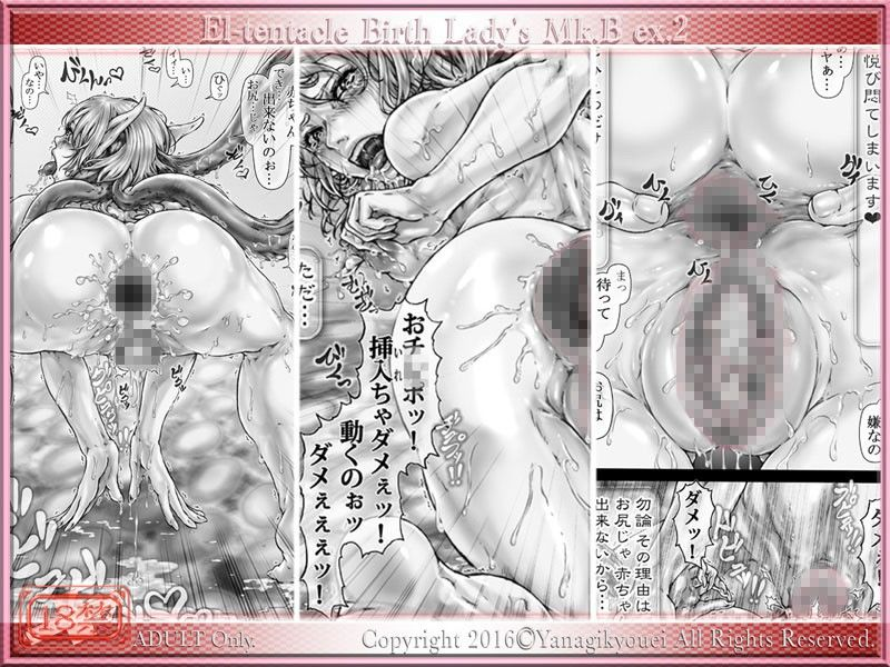 同人ガール:[同人]「El-tentacle Birth Lady's Mk.B ex.2」(...