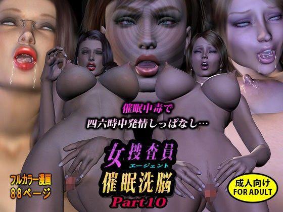 女捜査員催眠洗脳 Part10