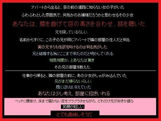[姉・妹]「FAMILY JUICE」(うぃろう)