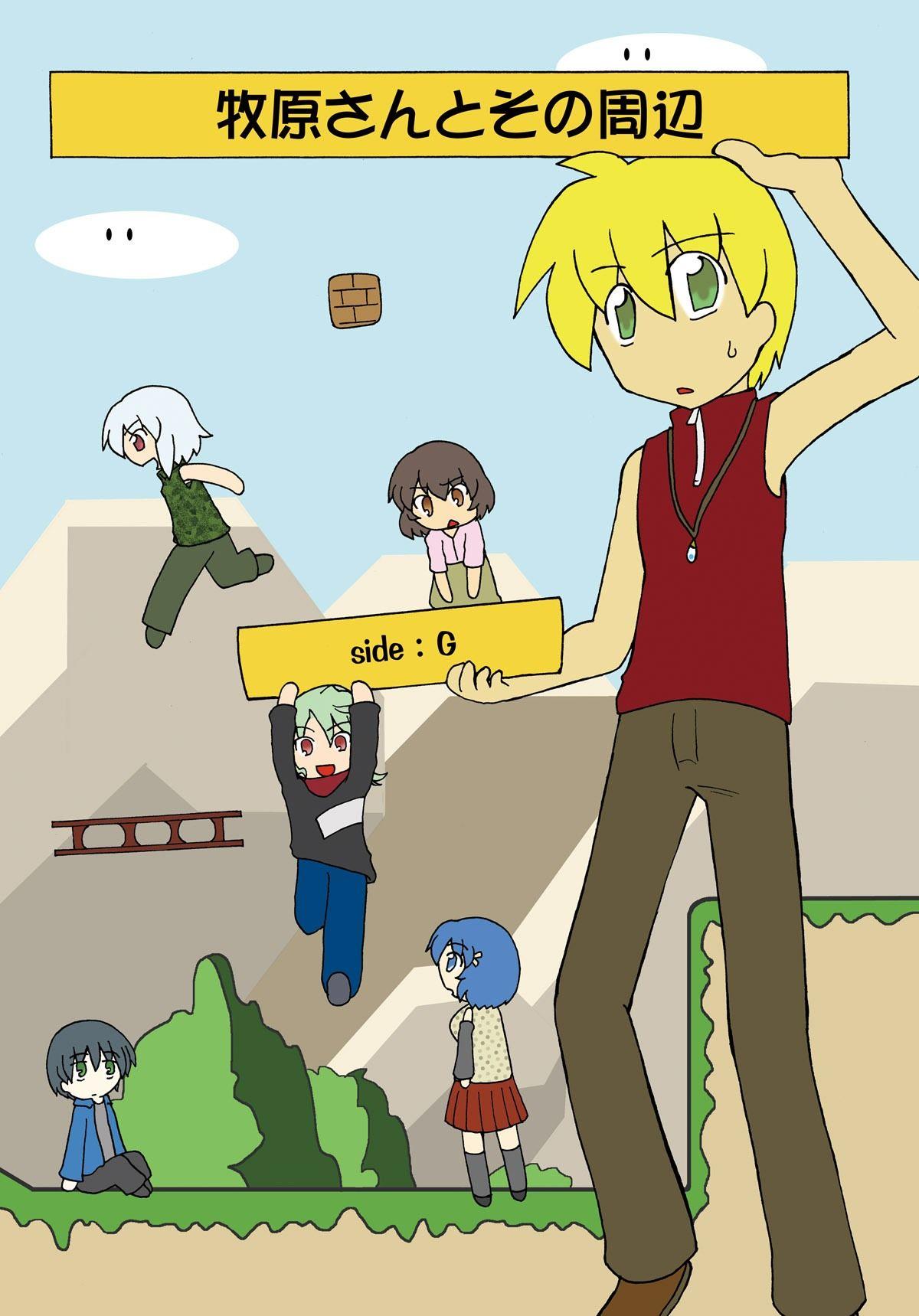 【るい 3P】天然な男の娘の少年の、るいの3P4Pの同人エロ漫画!