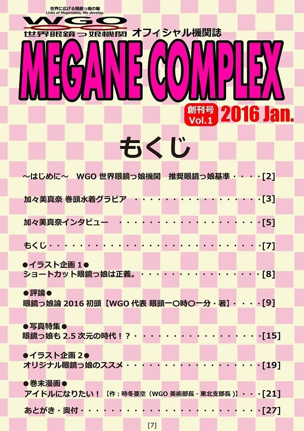 WGO世界眼鏡っ娘機関オフィシャル機関誌 MEGANE COMPLEX 創刊号Vol.1 2016 Jan. DL版